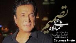 تصميم - شماعیزاده