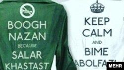 نمونهای از لباسهای تولیدی موسوم به «کویین» در ایران.