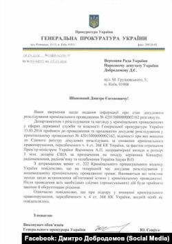 Facebook: Дмитро Добродомов