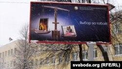 Сацыялку пра беларускую мову замянілі на іншыя плякаты