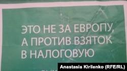 Листовка из Донецка, февраль 2014