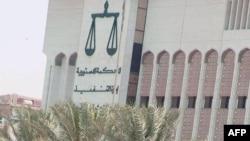 دادگستری کویت