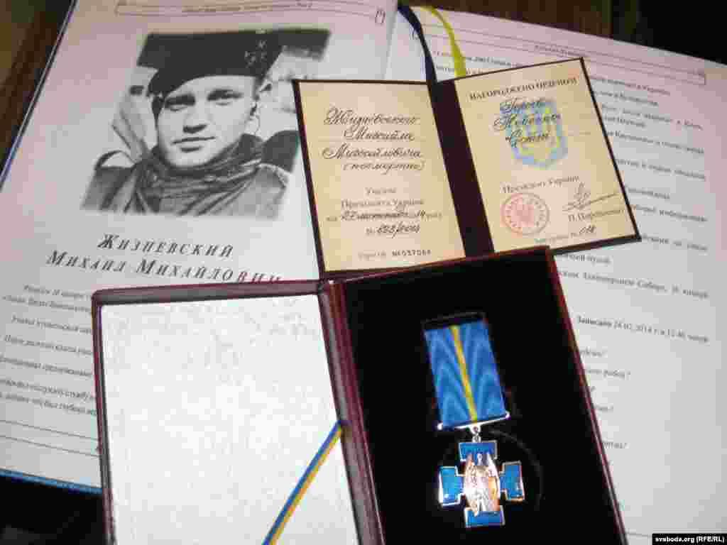 Посмертна нагорода Михайла Жизневського