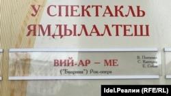 Афиша Марийского национального театра драмы им. М. Шкетана в Йошкар-Оле