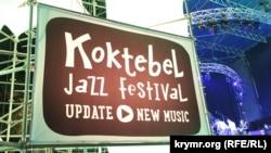 Фестиваль «Джаз Коктебель», Чорноморськ, серпень 2016 року