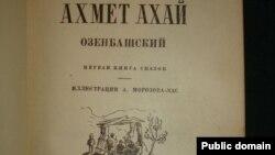 Книга Семена Мирера