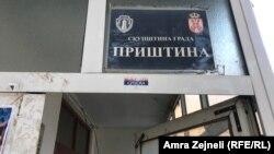 Ulaz u Privremeni organ Priština sa sedištem u Gračanici koji je u sistemu Republike Srbije