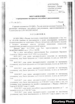 Александр Харламовтың бірінші ісінің жабылғаны туралы тергеуші қаулысының бірінші беті.