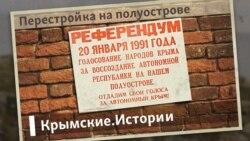 Перестройка на полуострове   Крымские.Истории