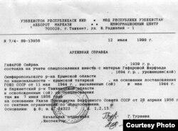Архивная справка, подтверждающая факт, что Сейран Гафаров состоял на учете в спецпоселении в 1944-1956 годах в Узбекистане