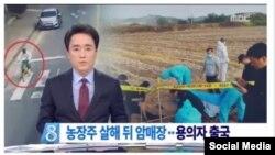 Скриншот эфира южнокорейского телеканала.