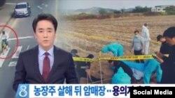 Оңтүстік кореялық телеарна хабарынан скриншот.