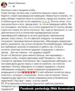 Пост Яніни Павленко у Facebook