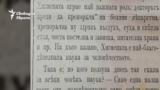 Drugar Newspaper, 11.02.1894