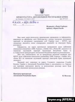 Ответ Прокуратуры АРК на запрос Крым.Реалии