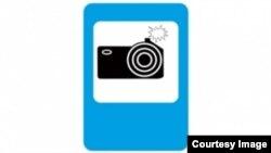 Новый дорожный знак «Фото- видеофиксация».