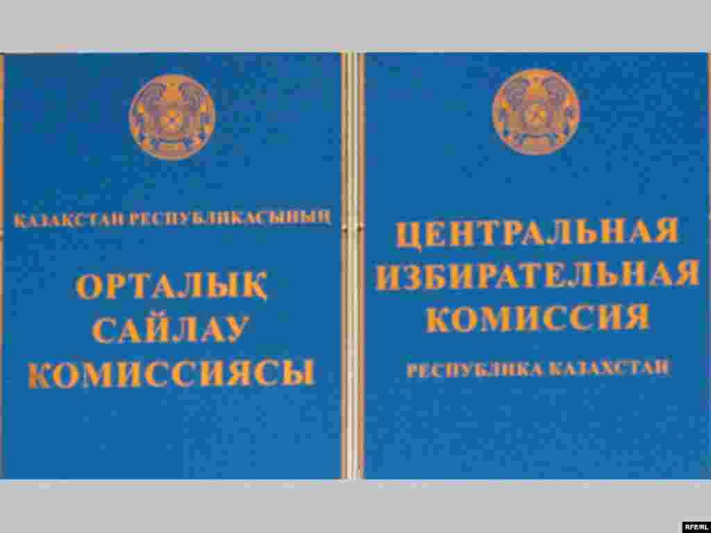 Казахстан. 7 февраля – 11 февраля 2010 года. #5