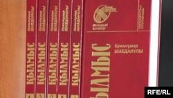 Шесть томов романа «Кылмыс» («Преступление») казахского писателя Кажигумара Шабданулы. Алматы, 24 ноября 2009 года.