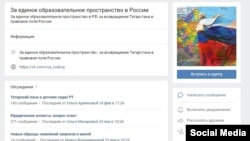 """Вконтактеда""""За единое образовательное пространство в России"""" паблигы"""