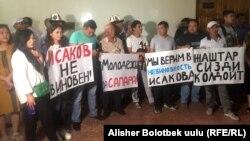 Акция поддержки Сапара Исакова в Бишкекском городском суде. 13 июня 2018 года.