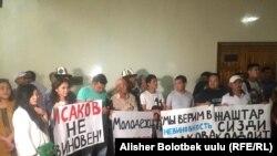 Акция в поддержку арестованного бывшего премьер-министра Кыргызстана Сапара Исакова.