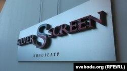 Кінатэатар Silverscreen