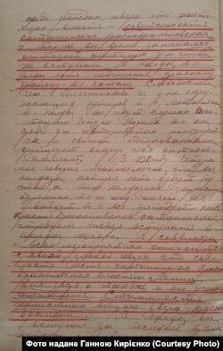 Фрагмент допиту свідка Григорія Нечипорука у справі Кирила Чепури