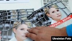 Юлия Тимошенконы қолдаушылар шығарған парақша.