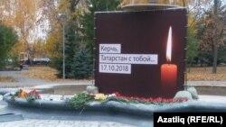Русиянең башка төбәкләрендә кебек үк Керич корбаннарын искә алу урыны Казанда да булдырылды