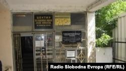 Центар за социјални работи - Куманово