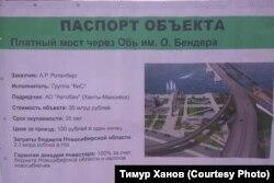 """""""Паспорт"""" строительства четвертого моста в Новосибирске"""