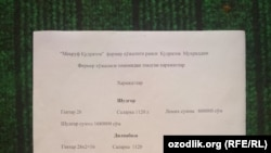 Список потраченных фермером Шерали Давроновым средств для подготовки поля к посеву хлопчатника.