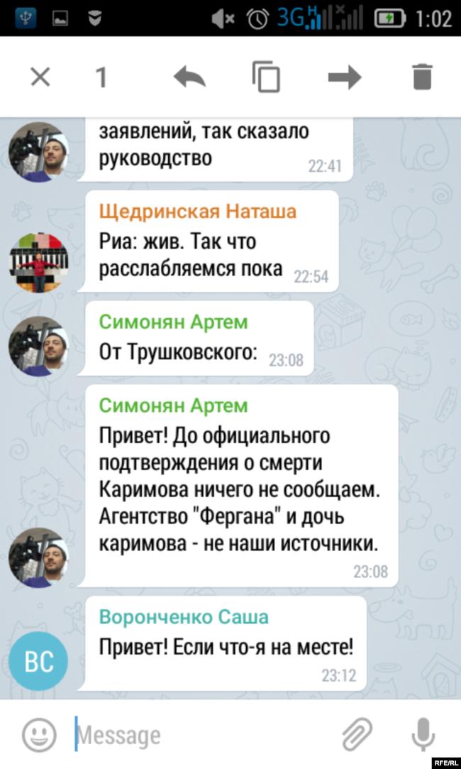 """Рабочий чат в """"Телеграме"""" команды """"Вестей"""""""