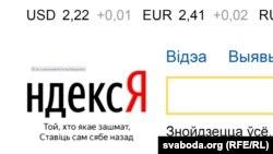 Галоўная старонка «Яндэкса», 24 лютага