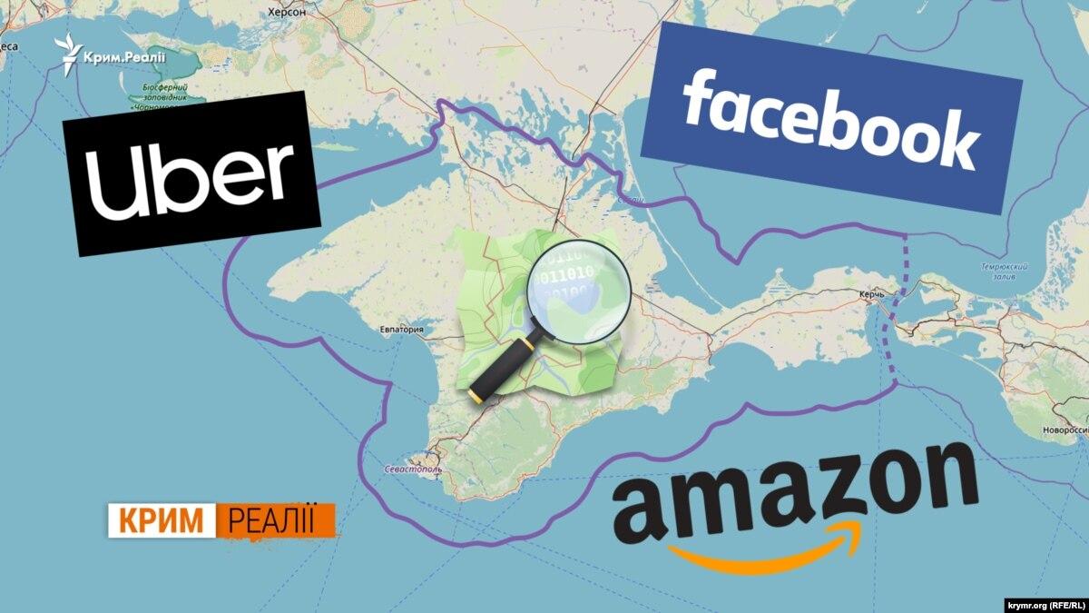 Станет ли Крым для Facebook, Amazon и Uber «российским»?