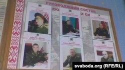 Камандуючы склад беларускай арміі
