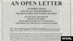تصویر نامه سرگشاده برندگان نوبل