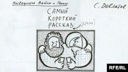 Рисунок Довлатова посвященный Петру Вайлю и Александру Генису.