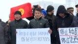 Протесты кыргызских активистов у китайского посольства в Бишкеке