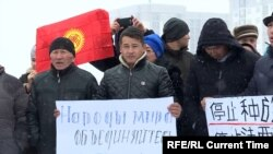 The protesters called on China's authorities to provide information about each ethnic Kyrgyz who they say are incarcerated in reeducation camps in Xinjiang.