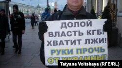 Оппозиционный пикет в Петербурге (26 декабря 2015 года)