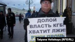 Участник одиночного пикета. Санкт-Петербург, Россия, 26 декабря 2015 года.