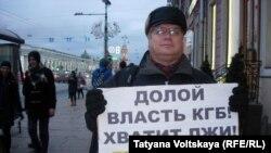 Орусия үгүтүнө каршы пикет, Санкт-Тетербург, 26-декабрь 2015-жыл.