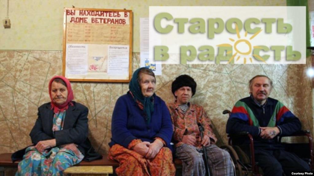 наскафтымский дом интернат для пожилых