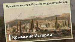 Крымское ханство. Закат Гераев | Крымские.Истории