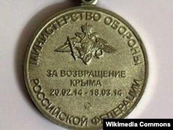 """Российская медаль """"за возвращение Крыма"""""""