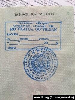 Аделя Худойберганованинг невараси паспортидаги прописка варағи