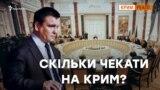 Крим повернеться, коли ослабне Росія? | Крим.Реалії