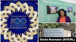 Кыргызстандагы Бахаи диний коому борбору
