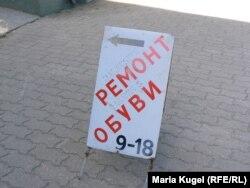 """Надписей на русском на улицах Йыхви много, но статус у них """"неофициальный"""""""